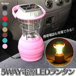 5WAY電源LEDランタンの画像