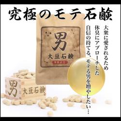 男大豆石鹸038001 100gの画像