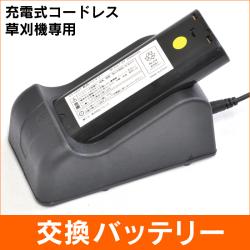 充電式コードレス草刈機 VS-GE01 交換バッテリーの画像