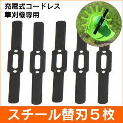 充電式コードレス草刈機 VS-GE01 スティール替刃