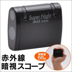 赤外線暗視スコープIR45mini【新聞掲載】【送料無料】の画像
