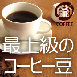【直送】 ひげ爺コーヒー モカ・ジャバ 500g 1カ月限定100袋【送料無料】の画像