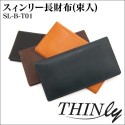 スィンリー長財布(束入)SL-B-T01【送料無料】の画像