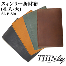 スィンリー折財布(札入・大)SL-B-S01の画像