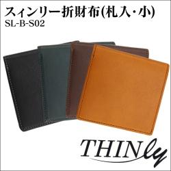 スィンリー折財布(札入・小)SL-B-S02の画像
