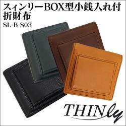 スィンリーBOX型小銭入れ付折財布SL-B-S03【送料無料】の画像