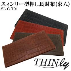 スィンリー型押し長財布(束入)SL-C-T01【送料無料】の画像
