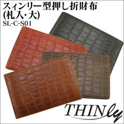 スィンリー型押し折財布(札入・大)SL-C-S01【送料無料】の画像