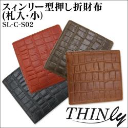 スィンリー型押し折財布(札入・小)SL-C-S02【送料無料】の画像