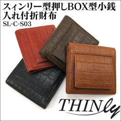 スィンリー型押しBOX型小銭入れ付折財布SL-C-S03【送料無料】の画像