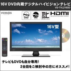 16V型DVD内蔵デジタルハイビジョンテレビ VS-TVL2160D【送料無料】の画像