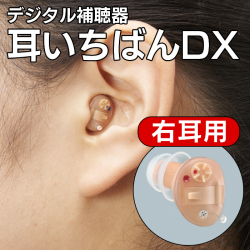 デジタル補聴器 耳いちばんDX 右耳用【新聞掲載】の画像