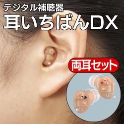 デジタル補聴器 耳いちばんDX 両耳セット【新聞掲載】の画像