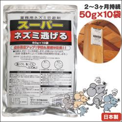 業務用 ネズミ 忌避剤 スーパーネズミ逃げる 10袋【ポイント5倍】の画像