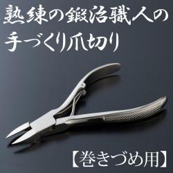 光月作ニッパ型爪切り巻き爪用 【新聞掲載】の画像