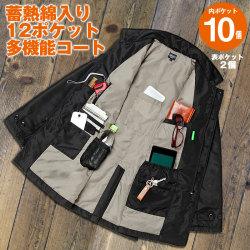 蓄熱綿入り12ポケット多機能コート【カタログ掲載】