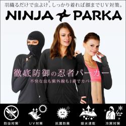 忍者パーカーの画像