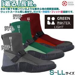 グリーンマスターライト 長靴 2622【ポイント5倍】の画像