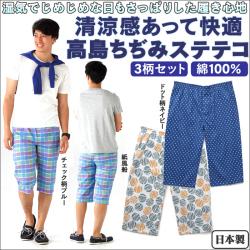 高島ちぢみ ステテコ 男性用 3柄組【新聞掲載】の画像