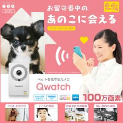 ペット 見守り カメラ TS-WLC2/CM【送料無料】の画像