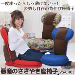 悪魔のささやき 座椅子 VS-CH03【ポイント5倍】の画像