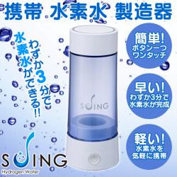 SUING 携帯 水素水 製造器 PHM-10【送料無料】の画像