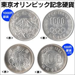 東京オリンピック記念硬貨【新聞掲載】の画像