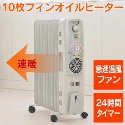 10枚フィンオイルヒーター【カタログ掲載1510】【送料無料】の画像