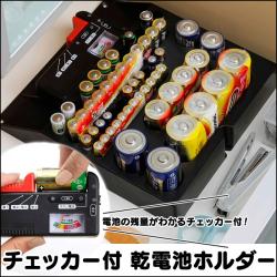 チェッカー付 乾電池ホルダーの画像