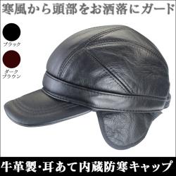 牛革製 耳あて 内蔵 防寒 キャップ【カタログ掲載1510】の画像