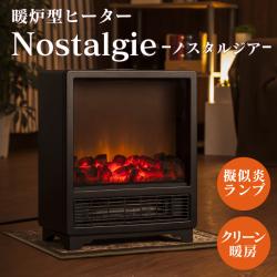 暖炉型ヒーター ノスタルジア 【カタログ掲載1510】【送料無料】の画像