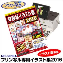 プリン写ル専用イラスト集 2016 NEI-2016A カシオ CASIO 2016年版の画像
