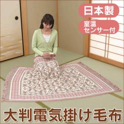 大判電気ひざ掛け毛布【カタログ掲載1510】の画像