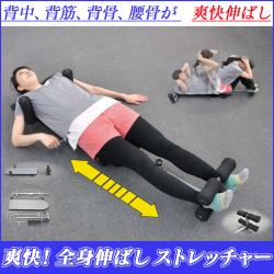 爽快! 全身伸ばし ストレッチャー 【カタログ掲載1510】の画像