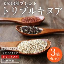 トリプルキヌア3袋【ポイント5倍】