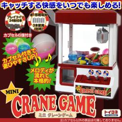 ミニ クレーンゲーム MCG-98の画像