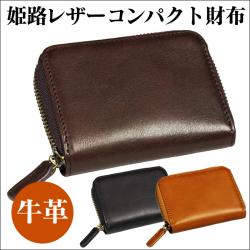 革工房雅姫路レザーコンパクト財布の画像