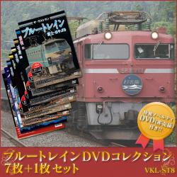 ブルートレイン DVDコレクション 7枚+1枚セット VKL-ST8の画像