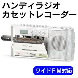 ハンディラジオカセットレコーダー F-301の画像
