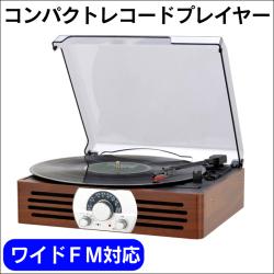 木製コンパクトレコードプレーヤー TT-38の画像