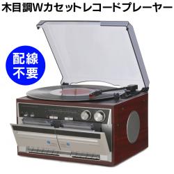 木目調Wカセットレコードプレーヤー TT-386W【新聞掲載】【送料無料】【ポイント5倍】の画像