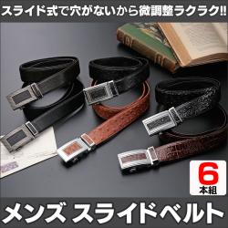 メンズ スライド ベルト 6本組【ポイント5倍】