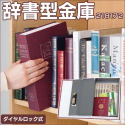 辞書型 金庫 218172【ポイント5倍】の画像