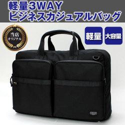 軽量3WAYビジネスカジュアルバッグ【カタログ掲載】【送料無料】【ポイント5倍】の画像
