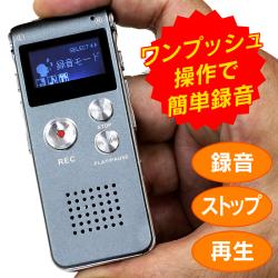 ボタン一発 小型デジタル録音機の画像