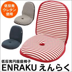 低反発円座座椅子ENRAKU えんらく【新聞掲載】の画像
