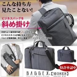 BAGGEX モーゼ ブリーフケース 23-5576【送料無料】【ポイント5倍】の画像