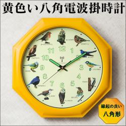 黄色い八角電波掛時計【新聞掲載】の画像
