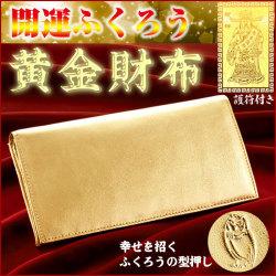 開運ふくろう黄金財布・護符付き【ポイント5倍】の画像