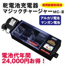 乾電池充電器マジックチャージャーMC-3【ポイント5倍】の画像